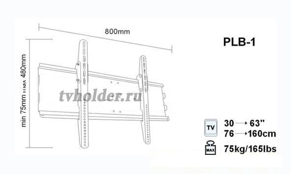 Tvholder - Кронштейн PLB-1