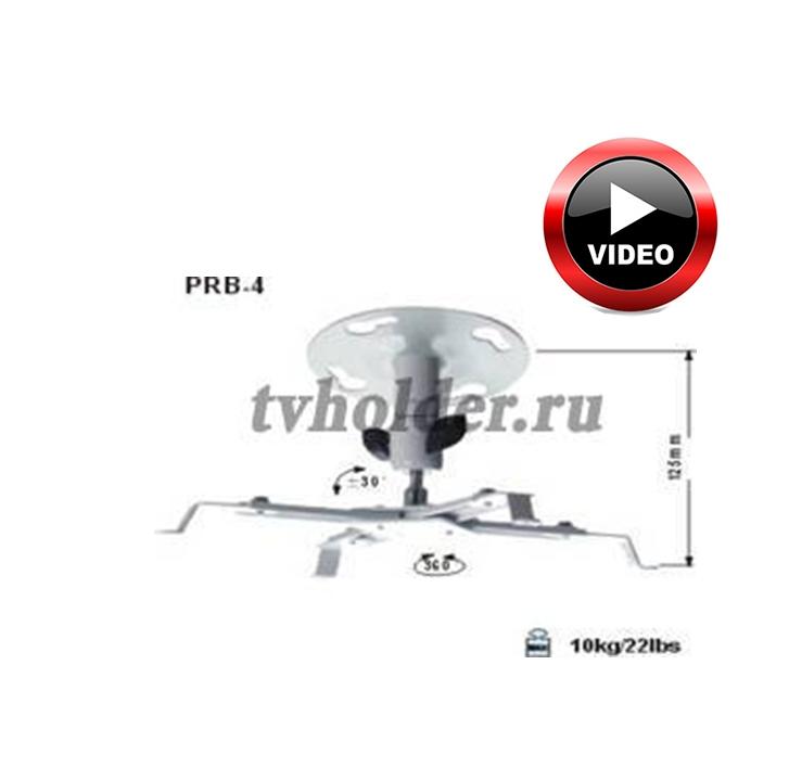 Tvholder - Кронштейн для проектора PRB-4S